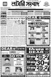 Epaper Sambad 1-06 2019 page 1