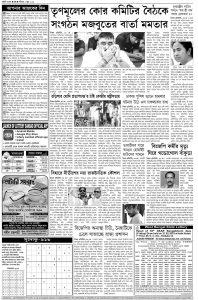 Epaper Sambad 1-06 2019 page 2