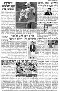 Epaper Sambad 1-06 2019 page 3