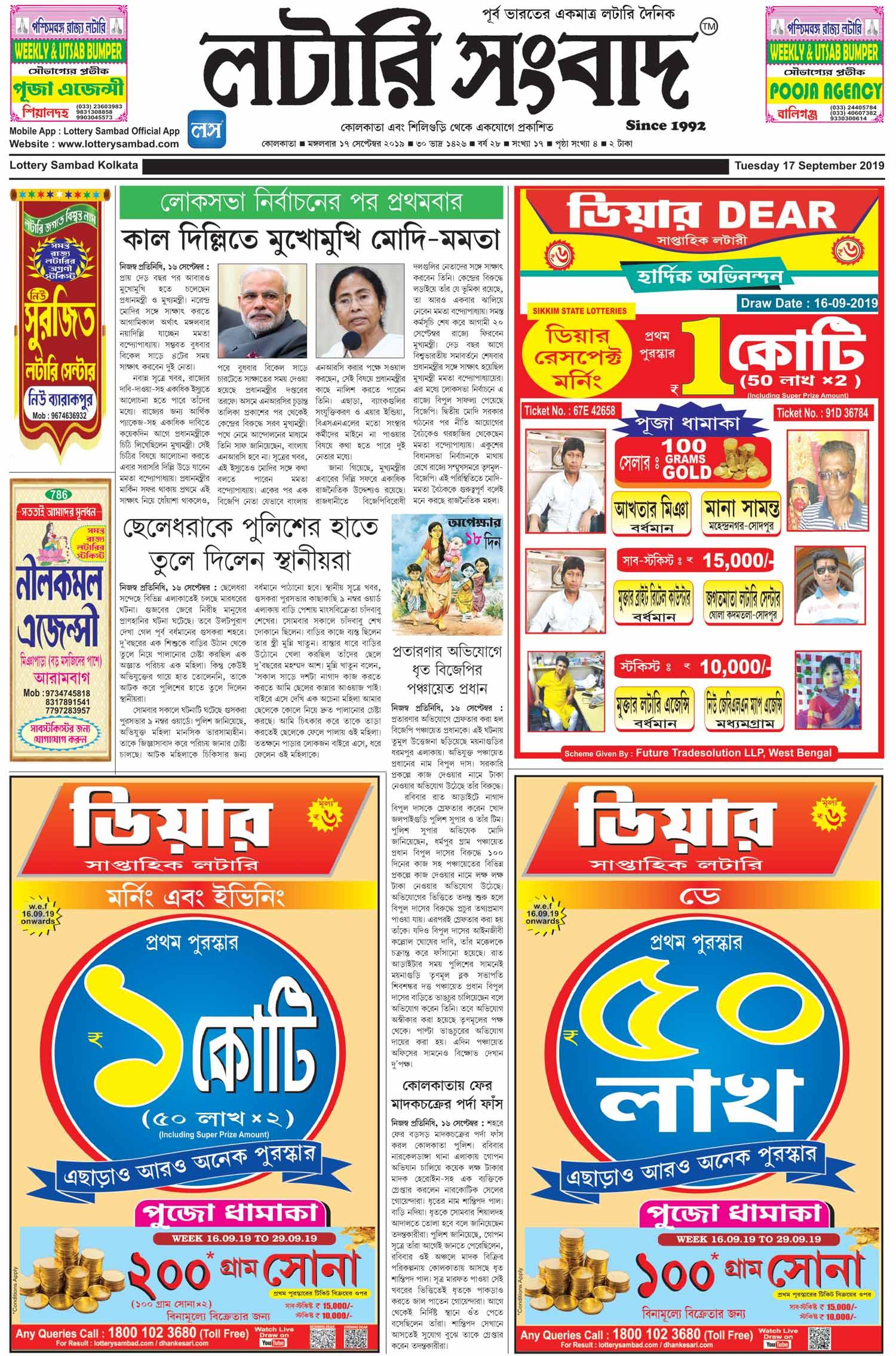 Epaper Sambad 17-09-2019 page 1