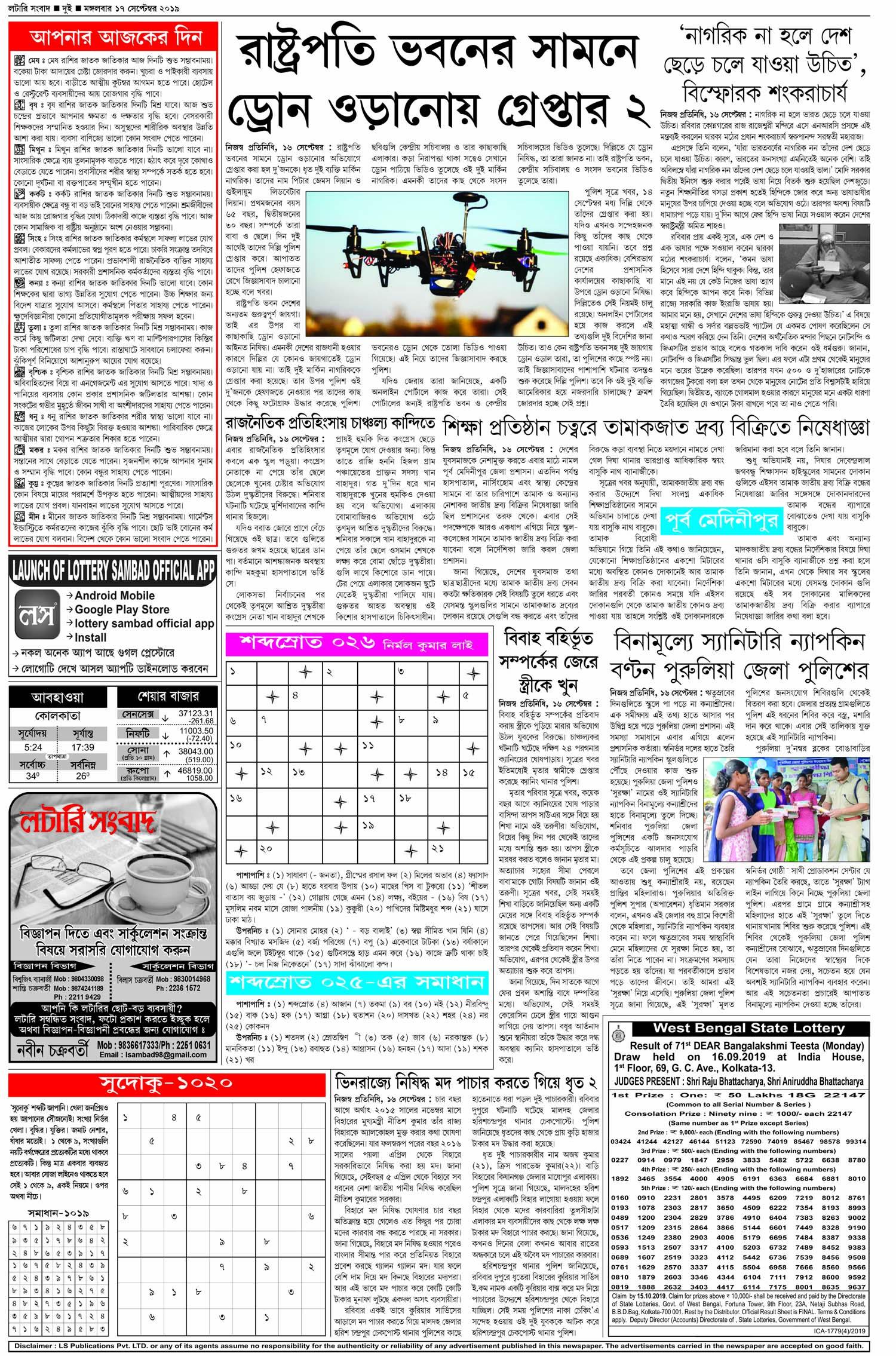 Epaper Sambad 17-09-2019 page 2