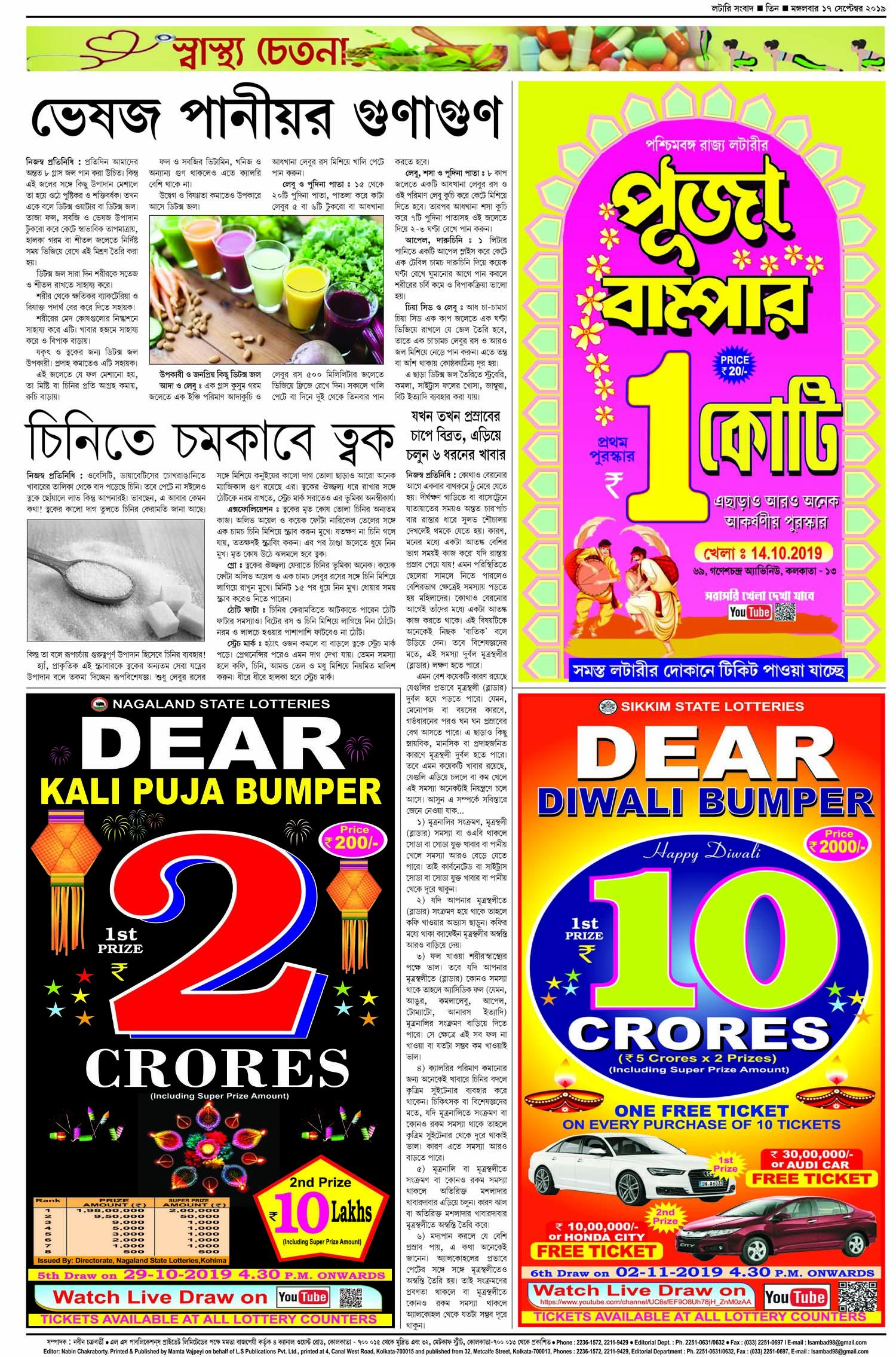 Epaper Sambad 17-09-2019 page 3