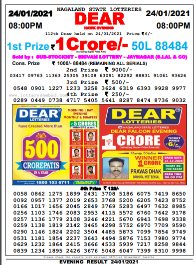 24-1-2021 Lottery Sambad Today 8pm