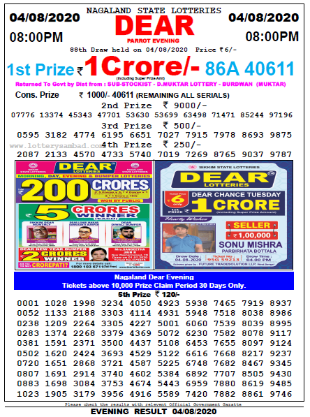 4-08-2020 Lottery Sambad Today 8pm