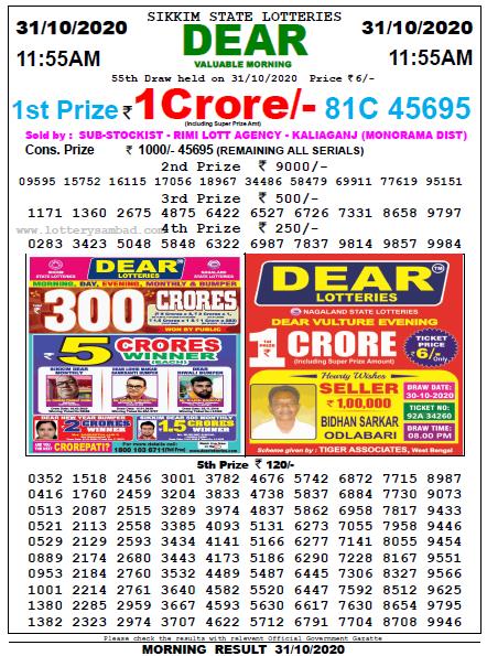 Lottery Sambad Morning 11 AM Result 31-10-2020