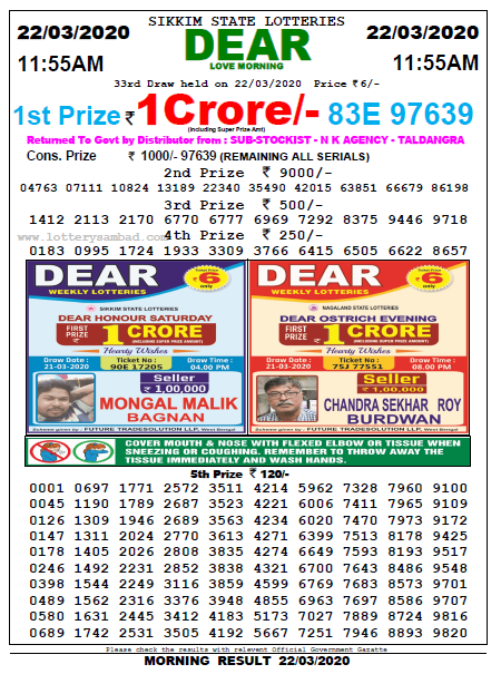 Lottery Sambad Morning Result 11 55 AM 22 March 2020